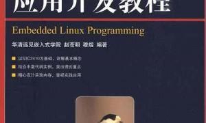 嵌入式dsp软件视频教程