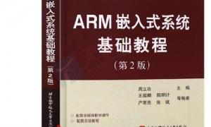 周立功arm嵌入式基础教程
