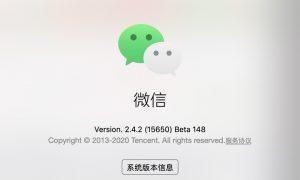 微信 macOS 版 2.4.2 Beta 148 发布,你试用了吗?插图