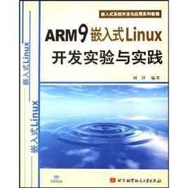 周立功嵌入式开发教程上册插图