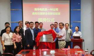 清华大学电机系-NI虚拟仪器联合创新实验室揭牌仪式成功举行插图