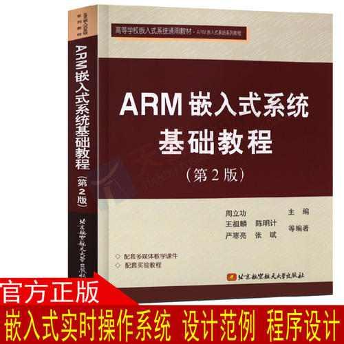 周立功arm嵌入式基础教程插图