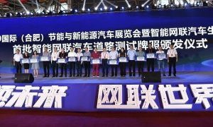 安凯客车获颁安徽首批无人驾驶测试牌照插图